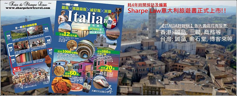 【義大利旅遊】Sharpe Law意大利旅遊書《Italia好好玩》正式發行