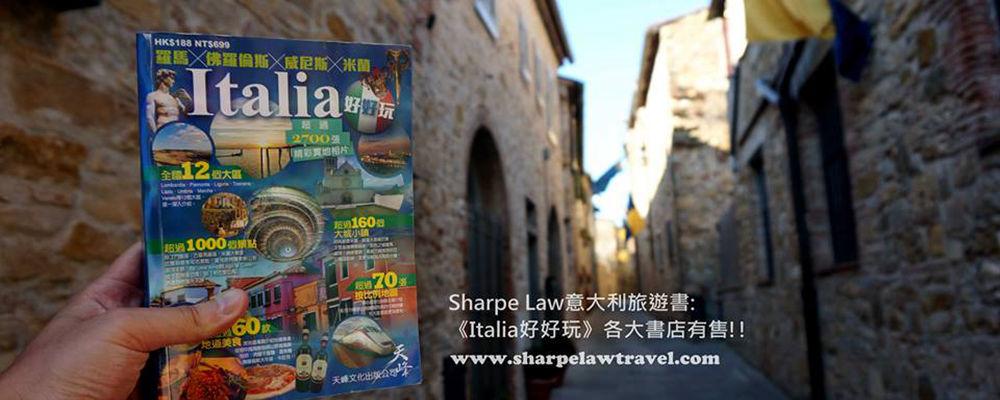 Sharpe Law意大利旅遊書(2018新版)